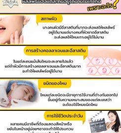 Patcha Clinic